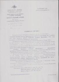 """Приказом Командующего Черноморского Флота от 10 мая 1942 г. (скан прикладываю) № 0429 далее по тексту, """"...в боях с немецкими оккупантами на подступах к городу..."""