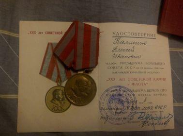 ХХХ лет Советской армии и флота