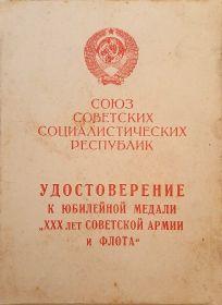 Удостоверение к юбилейной медали ХХХ лет Советской Армии и Флота