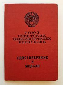 Удостоверение к медали За Отвагу