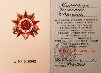 Удостоверение к Ордену Отечественной Войны 1 степени