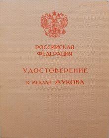 Удостоверение к медали Жукова