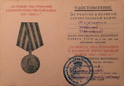 Удостоверение к медали За победу над Германией в Великой Отечественной Войне 1941 - 1945 гг.
