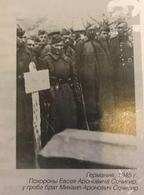 Сочигир Михаил Аронович (крайний справа)