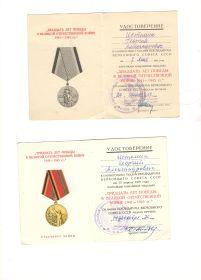 Юбилейные медали: Двадцать лет ПОБЕДЫ в ВОВ 1941-1945гг., Тридцать лет ПОБЕДЫ в ВОВ 1941-1945гг.