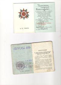 Орден Отечественной Войны II степени, Орден Красная звезда