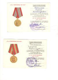 Юбилейные медали: Шестьдесят лет ВООРУЖЕННЫХ СИЛ СССР, Семьдесят лет ВООРУЖЕННЫХ СИЛ СССР
