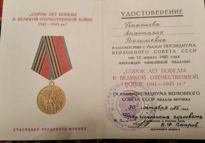 СОРОК ЛЕТ ПОБЕДЫ В ВЕЛИКОЙ ОТЕЧЕСТВЕННОЙ ВОЙНЕ 1941-1945 гг