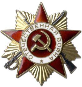 орден Отечественной Войны I степени -за непосредственное участие в боевых действиях армии