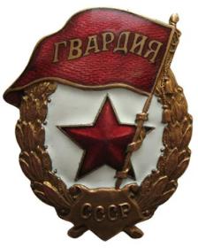 Знак «Гвардия»