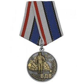 """Медаль """"Почетный ветеран Воздушно-десантных Войск (ВДВ)"""""""