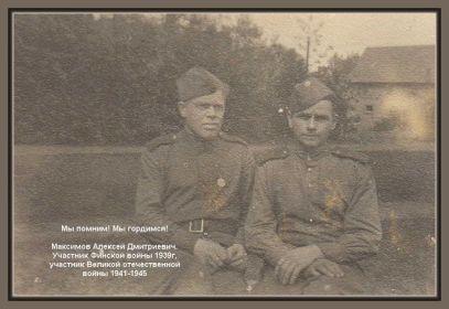 Максимов Алексей Дмитриевич с сослуживцем