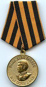 медаль «За победу над Германией в Великой Отечественной войне 1941-1945 г.г.»