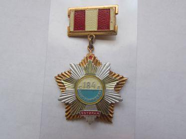 Ветеран 184-ой стрелковой Духовщинской Краснознамённой орденов Суворова и Кутузова дивизии.