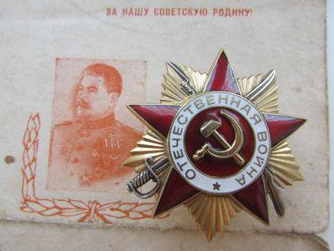 Орден Отечественной войны 1-ой степени.