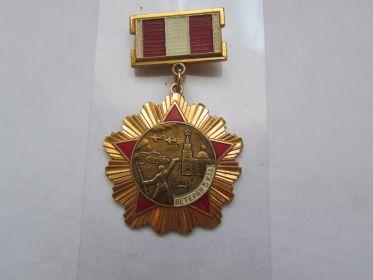 Ветеран 5-ой Краснознамённой армии.
