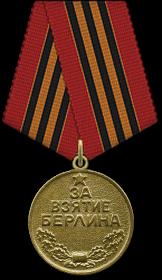 Медаль «За взятие Берлина», 1946 г.