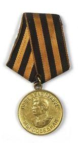 """Медаль """"За победу над Германией в Великой Отечественной войне 1941-1945 гг."""""""