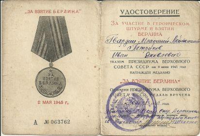 """медаль """"За Взятие берлина"""",  01.11.1945г."""