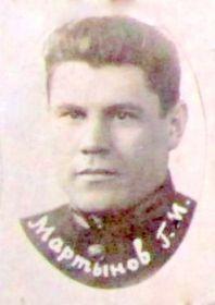 Мартынов Г.И.