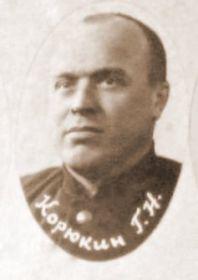 Корюкин Г.Н.