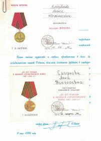 Юбилейные медали участнику войны