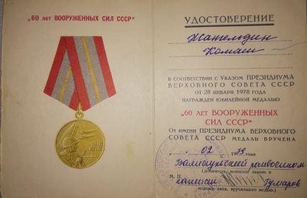 """Удостоверение к юбилейной медали """"60 лет Вооруженных Сил СССР"""""""