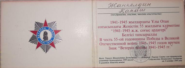 """Удостоверение к знаку """"Ветеран войны 1941-1945г.г."""""""