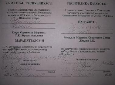 Медаль Маршала Советского Союза Жукова Г.К.