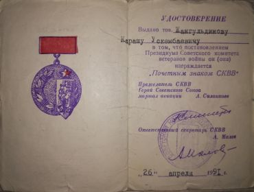 Советский комитет ветеранов войны