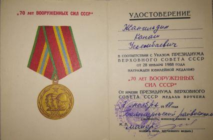"""Удостоверение к юбилейной медали """"70 лет Вооруженных Сил СССР"""""""