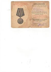 """медаль """"за Отвагу"""" №3573995 (Архив ЦАМО, шкаф 41а, ящик 18)"""