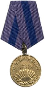 """Медаль """"За освобождение Праги"""""""