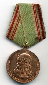 Медаль Юрия Долгорукого
