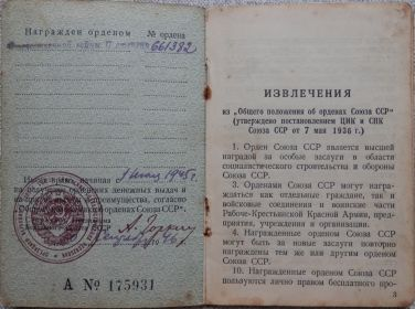 Орден Великой Отечественной Войны 2-ой степени (№661382) (страница 2 удостоверения)