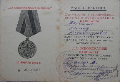 Медаль «За освобождение Варшавы» (№365537)