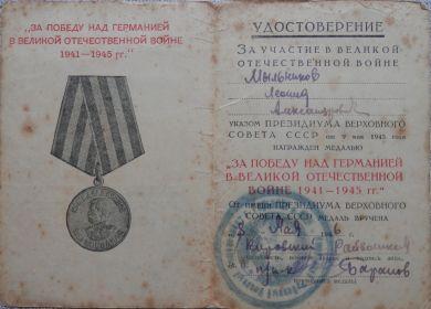 Медаль «За победу над Германией в ВОВ 1941-1945г.г.»