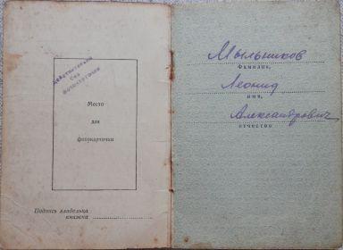 Орден Великой Отечественной Войны 2-ой степени (№661382) (страница 1 удостоверения)