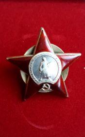 "Орден ""Красной звезды"" 1944"