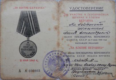 Медаль «За взятие Берлина» (№030803)