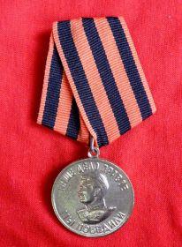 "Медаль ""За победу над Германией"" 1946"