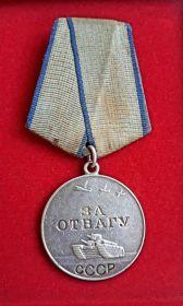 """Медаль """"За отвагу"""" 1944"""