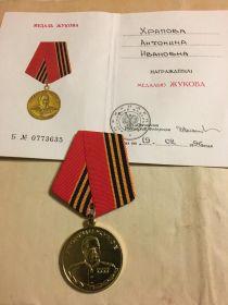 """Медаль """"Жукова"""""""
