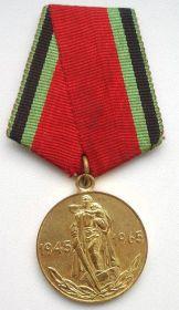 Медаль ;В честь 20-летия Победы в в Великой Отечественной войне 1941-1945гг.»