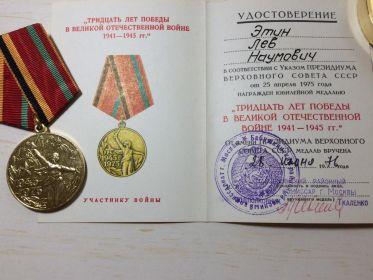 ТРИДЦАТЬ ЛЕТ ПОБЕДЫ в  Великой Отечественной Войне
