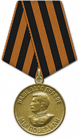 Медаль «За победу над Германией в Великой Отечественной войне 1941–1945 гг.»09.05.1945