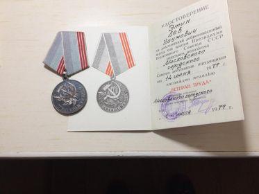"""Медаль"""" Ветеран Труда"""""""