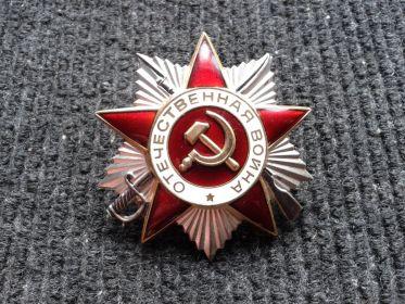 Юбилейный Орден Отечественной Войны II Степени