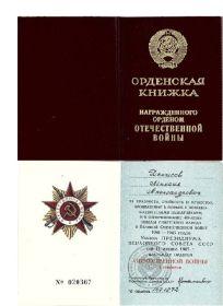 Орден Отечественной войны I степени (1985)