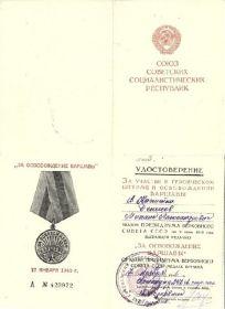 """Медаль """" За освобождение Варшавы"""""""
